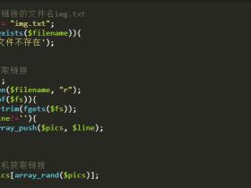 一个随机美图接口PHP代码需添加图片地址