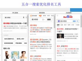 五合一搜索seo优化排名工具分享