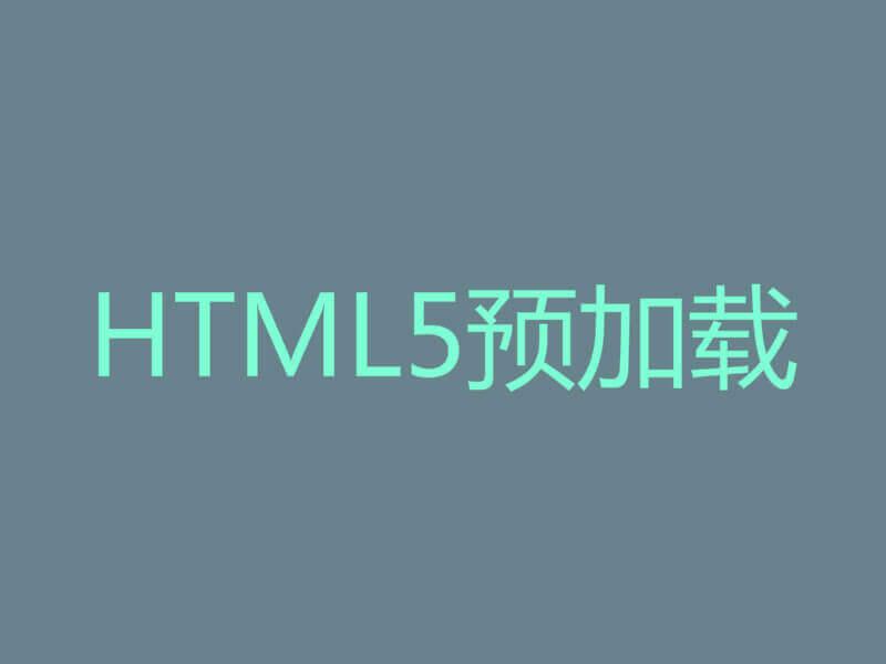 利用HTML5预加载实现给wordpress预加载页面