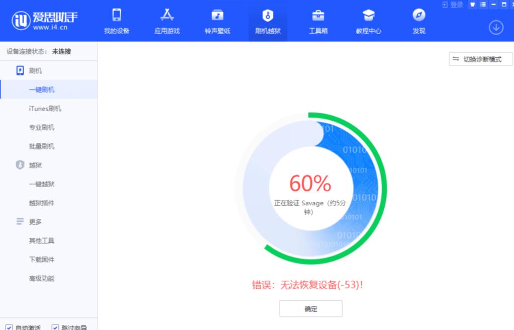 正在验证Savage(约5分钟)-错误:无法恢复设备(-53)! 苹果IOS14降级IOS13失败怎么办?