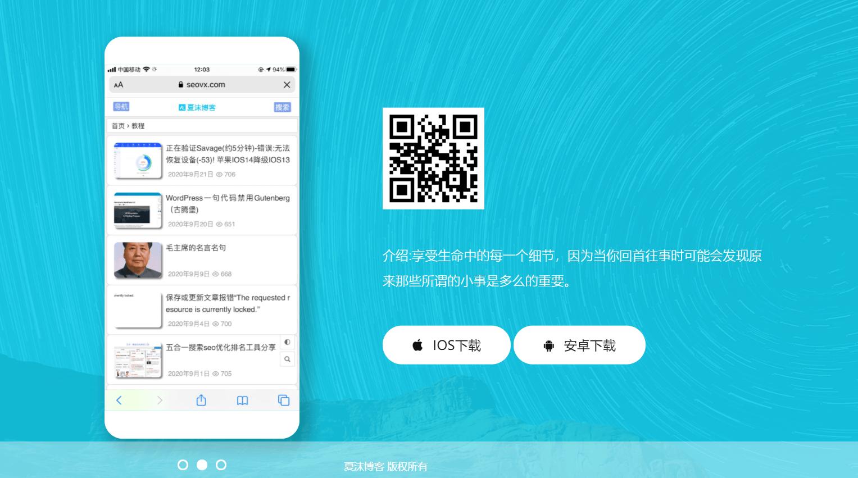 一款简约好看的app下载页面源码