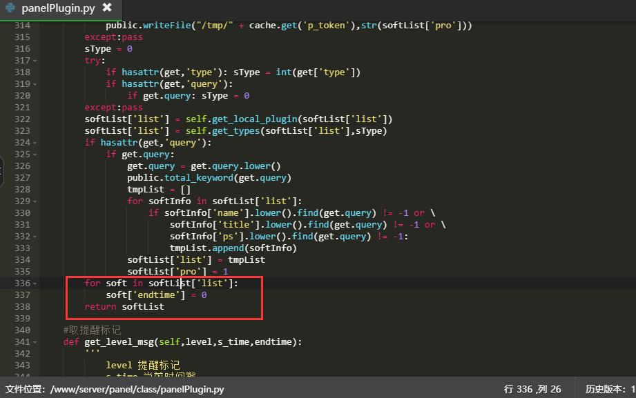 宝塔Linux面板最新7.4.5破解网站统计插件