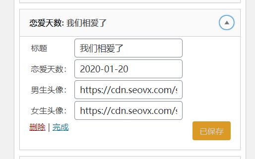 Wordpess添加恋爱天数小工具插件