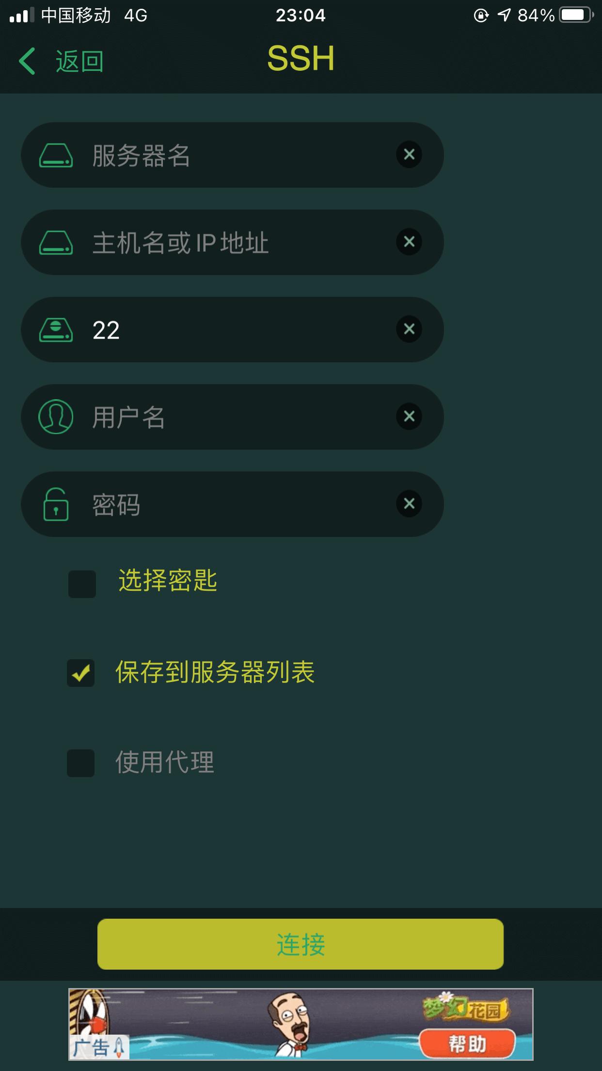 IOS苹果SSH远程软件iTerminal