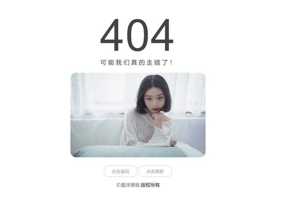404错误单页随机小姐姐源代码