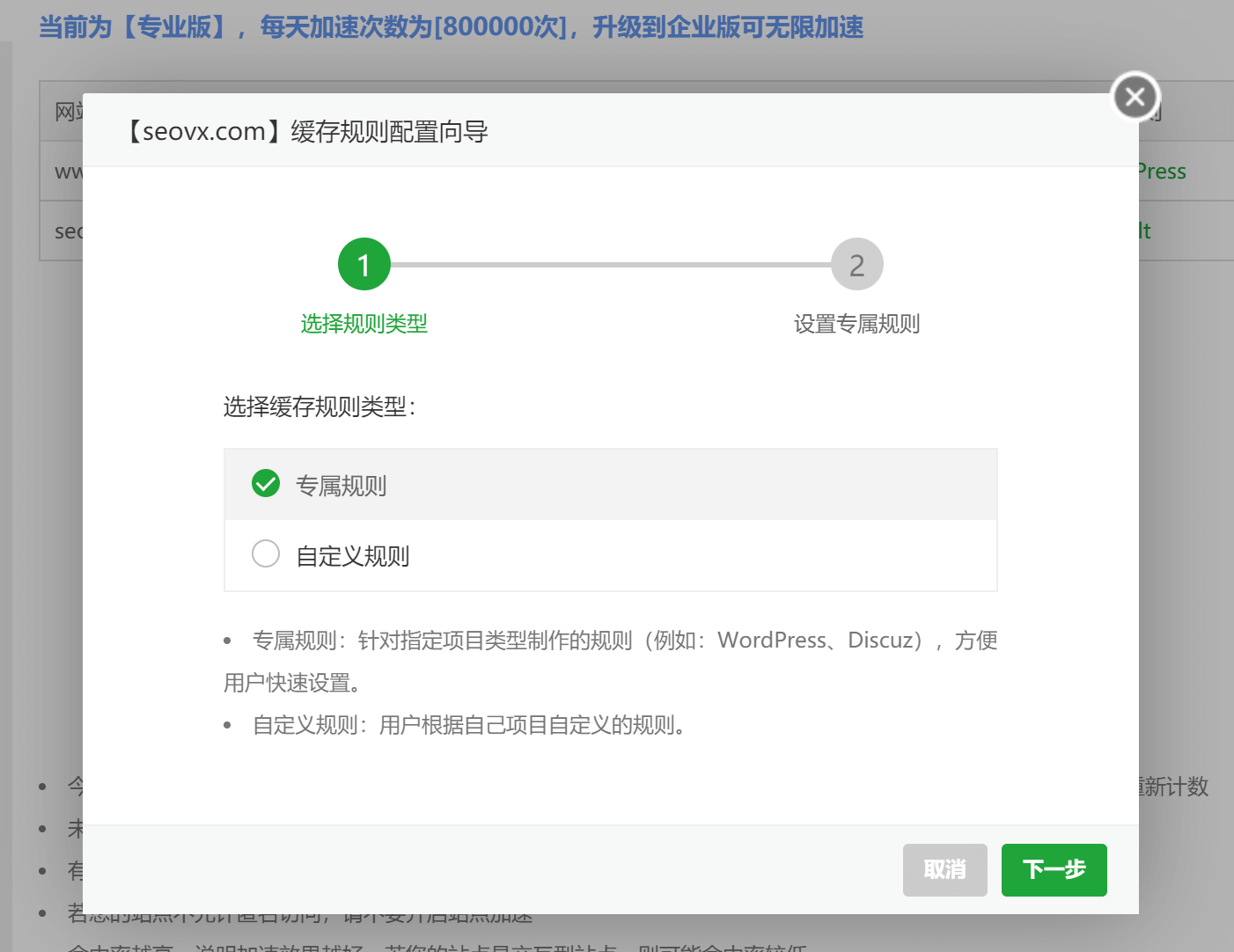 利用堡塔网站加速插件给wordpress缓存加速